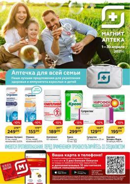 Магнит Аптека - Действует с 01.04.2021 до 30.04.2021